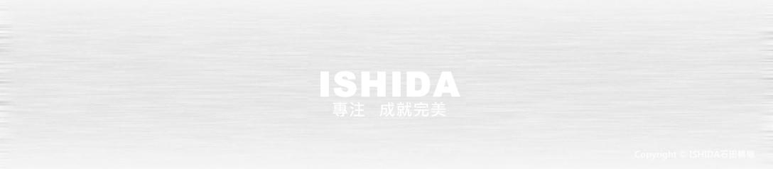 油壓托板車,電動堆高機,ishida石田精機